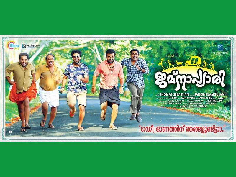 Jamna_Pyari_Film_Poster