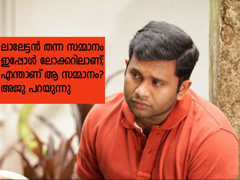 urumbukal-urangarilla-malayalam-movie-2015-aju-varghese-top-movei-rankingsjpg