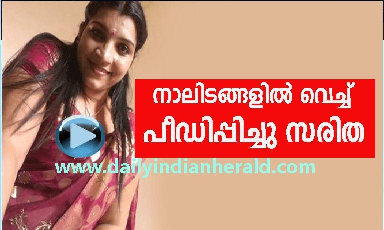 Saritha s nair -4 abuse