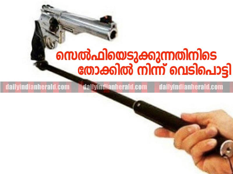 Selfie-gun-Flickr
