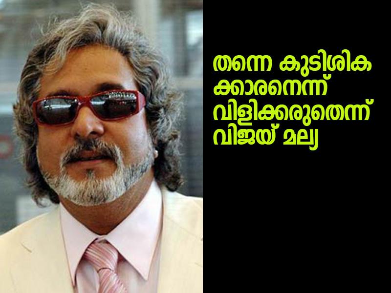Vijay_Mallya