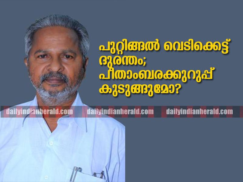 -N-Peethambara-Kurup-Member-of-Parliament-MP-Profile-and-Biography