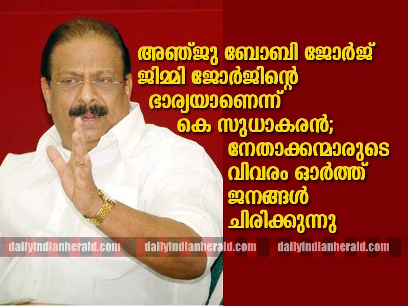 Sudhakaran-Kerala-Member-of-Parliament-MP-Profile-and-Biograp