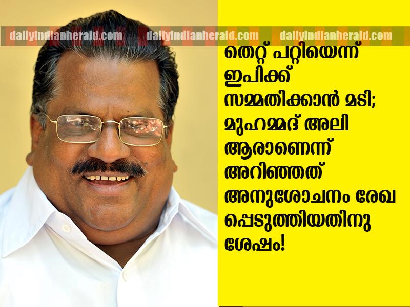 EP_Jayarajan