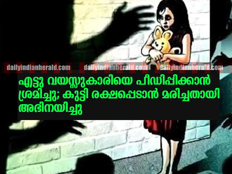 child-abuse-minor-rape