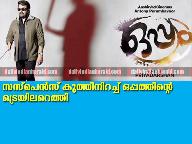 Mohanlal-Priyadarshans-Oppam-First-Look-Poster