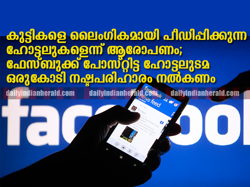 How-to-Hack-Facebook-Account-From-Android