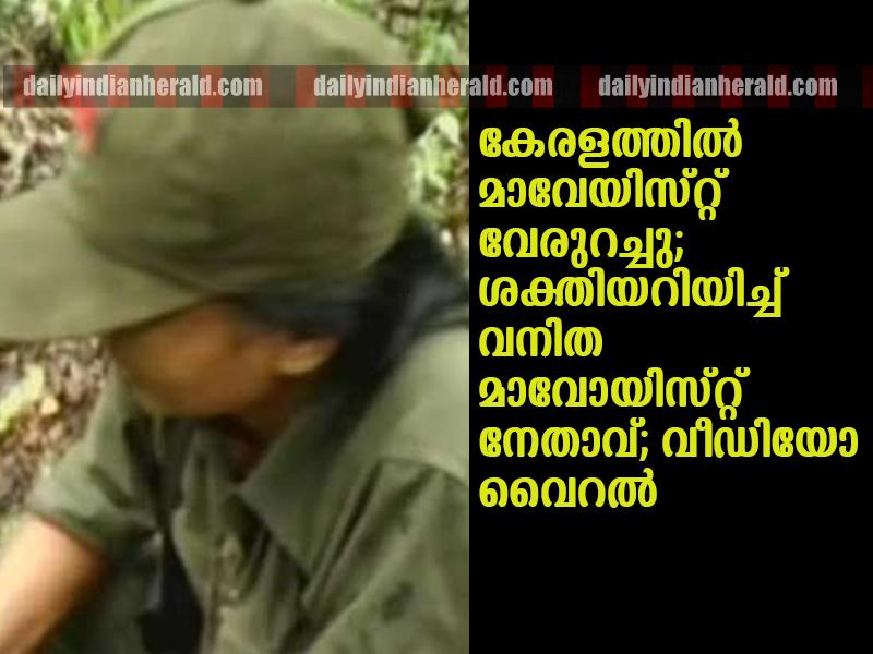 anu-maoist