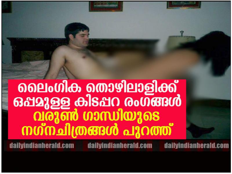 varun-gandhi-naked-picture