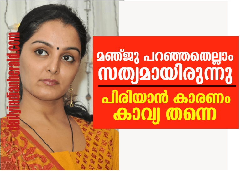 manju-warrier-dih-news