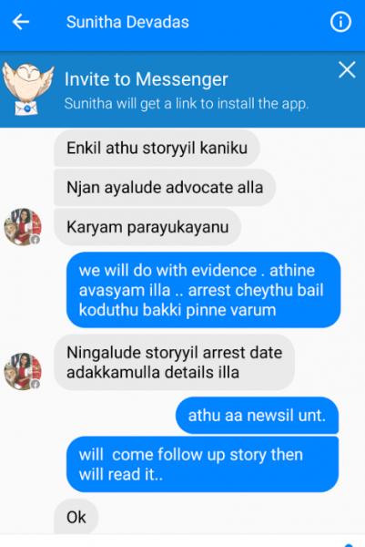 chat-shajan1