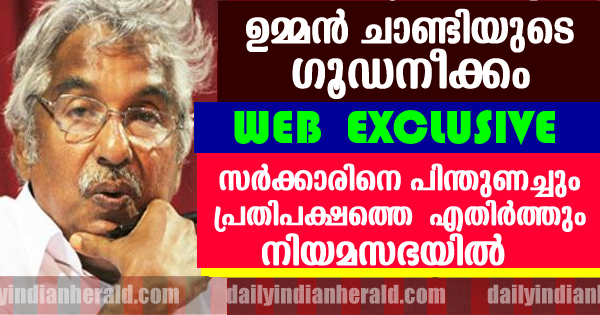 WEB EXCLUSIVE OOMMAN-CHANDY -RAMESH OPPOSITION