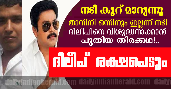 DILEEP ESCAPE -ACTRESS KOORUMARUM