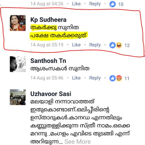 KP SUdheera-fb