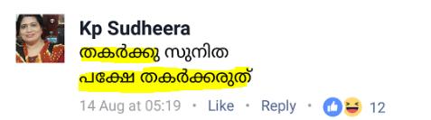 KP Sudheera comment
