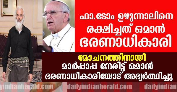 POPE UZHANNALIL