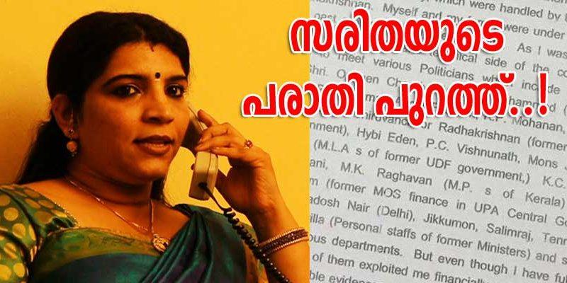 saritha-nair -VISHNU -