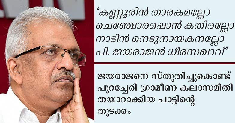 P_Jayarajan-song