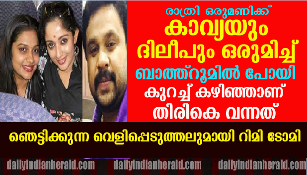 RIMI TOMY DILEEP STATEMENT NEW