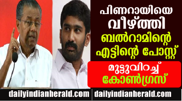 BALRAM -PINARAYI REPLY