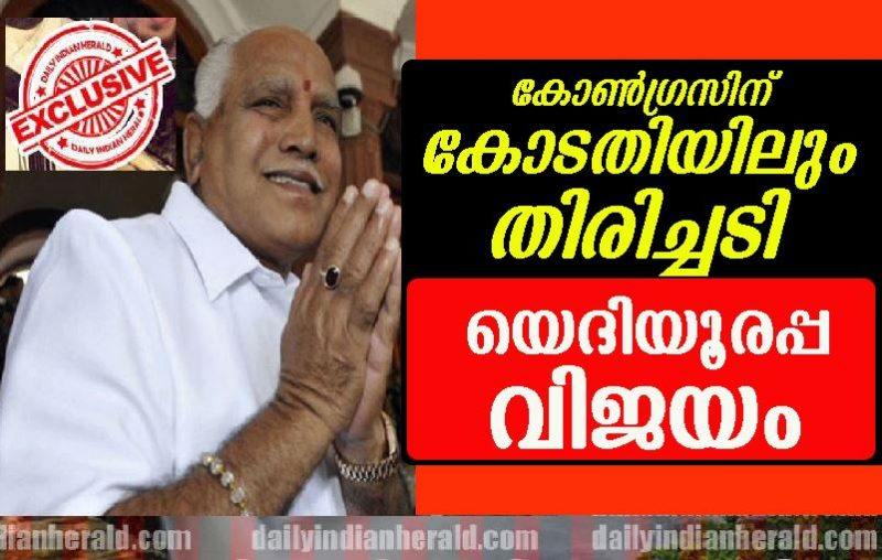 YEDIYURAPPA -SWORN-SC
