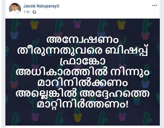jacob naluparayil fb