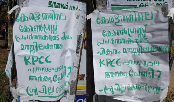 kpcc-dcc poster