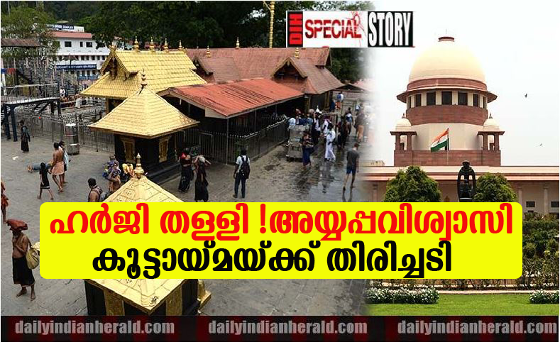 SUPREME COURT-AYYAPPA petition
