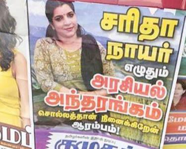 SARITHA-tamil